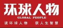GlobalPeople